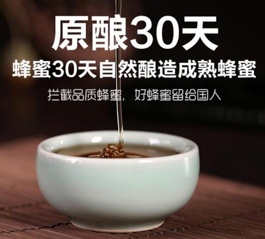 中华土蜂蜜产品宣传图