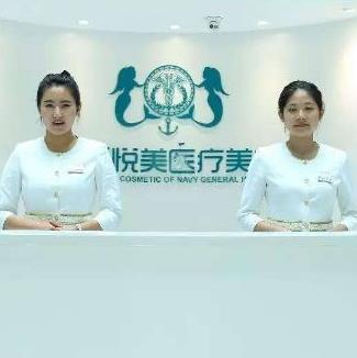 北京海医悦美医疗美容门诊部(原海军总医院)