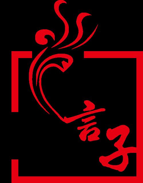 山城言子老火锅加盟