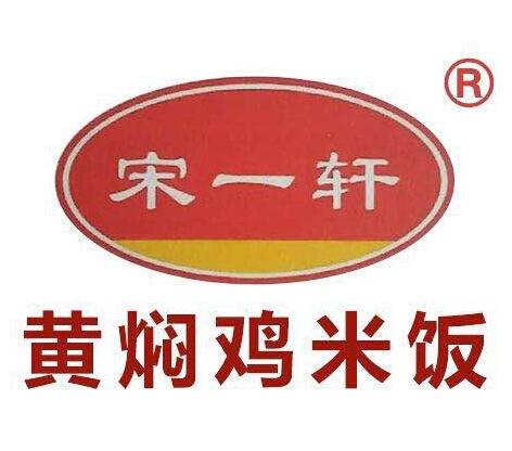 宋一轩黄焖鸡米饭/外卖加盟