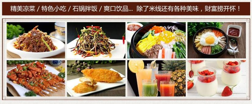自然稻米线石锅拌饭系列