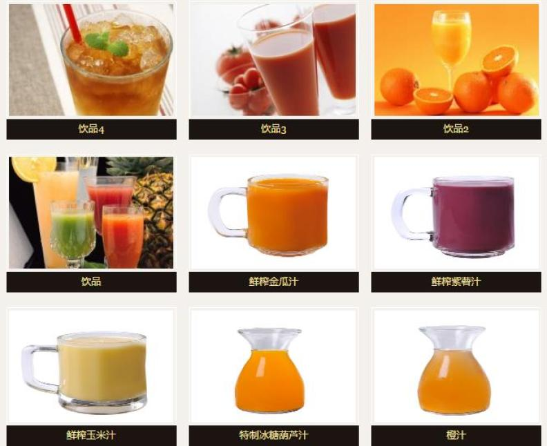 自然稻饮品系列