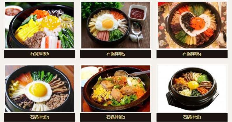 自然稻石锅拌饭图