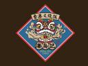 港島記叉燒飯品牌logo