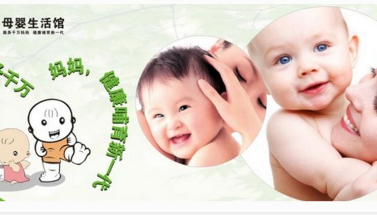 哈尼宝贝母婴生活馆加盟优势