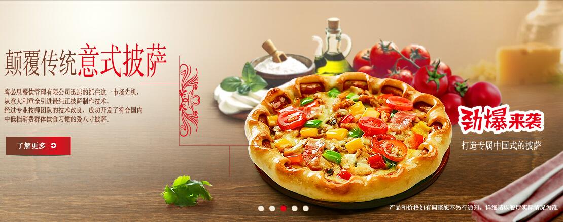 爱8寸颠覆传统意式披萨