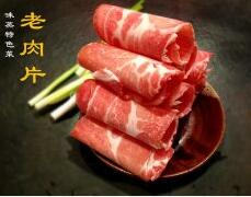 重庆渝味蒸老火锅肥牛