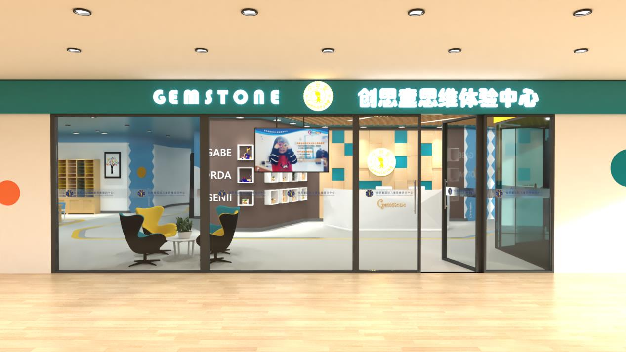 Gemstone创思童思维体验中心门店