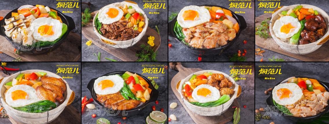 焖范儿·三汁焖饭多样餐品