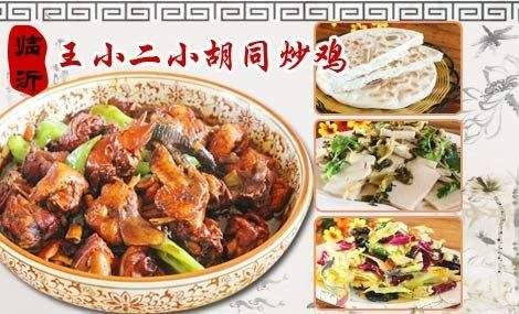 王小二炒鸡店加盟