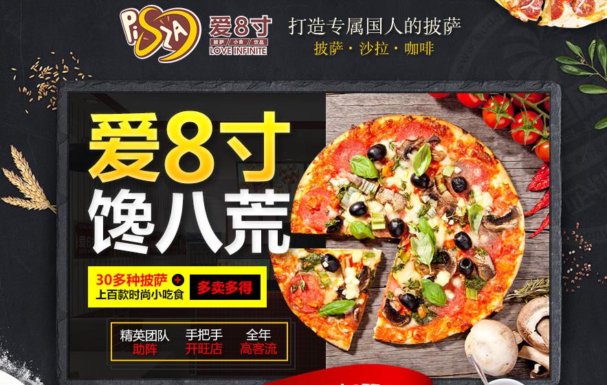 爱8寸国人的披萨