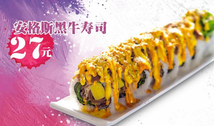 N多寿司安格斯黑牛寿司