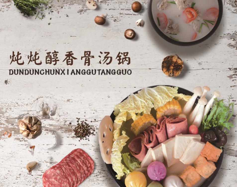 渝煮三国炖炖醇香骨汤锅