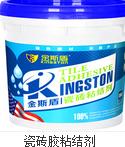 金斯盾防水粘合剂