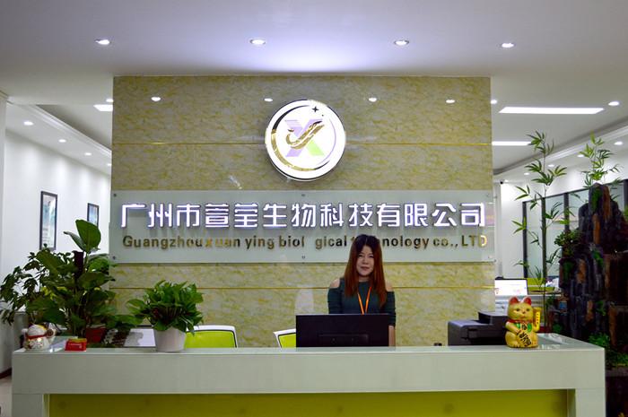 广州市萱莹生物科技有限公司前台