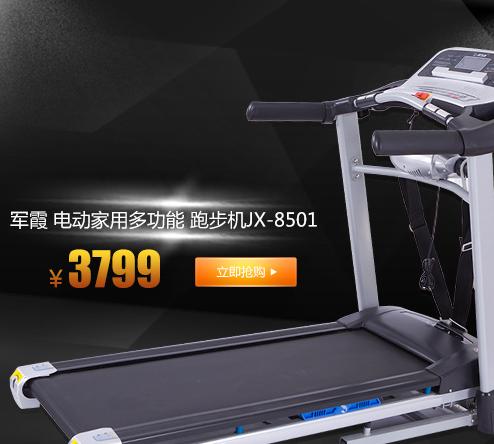 军霞健身器材家庭跑步机