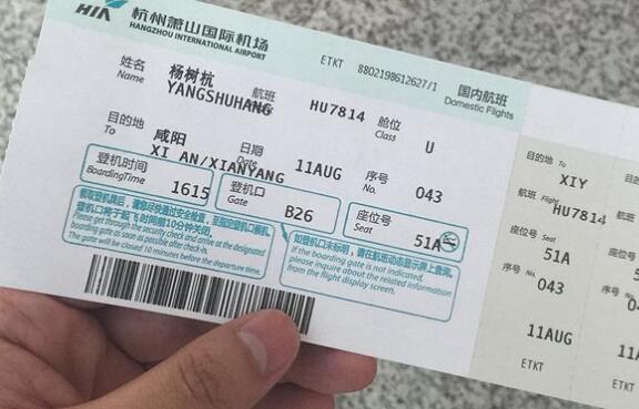 机票旅行加盟