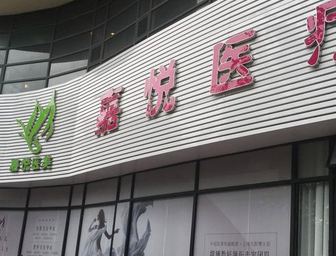 广州嘉悦医疗美容
