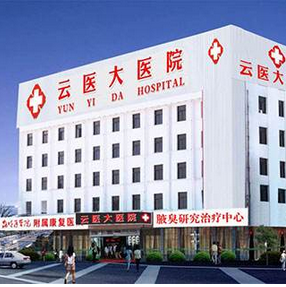 昆明云医大医院