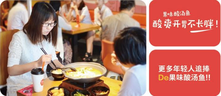 苗小壇酸菜魚撈飯年輕人追捧