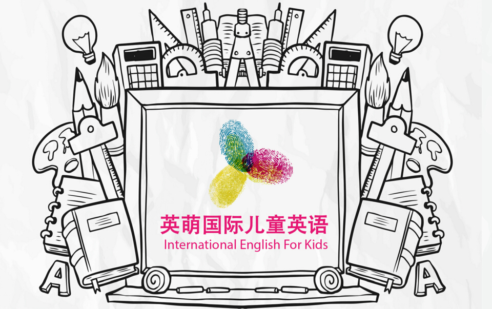英萌国际少儿英语专业教育