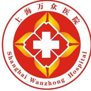 上海万众医院(口腔科)