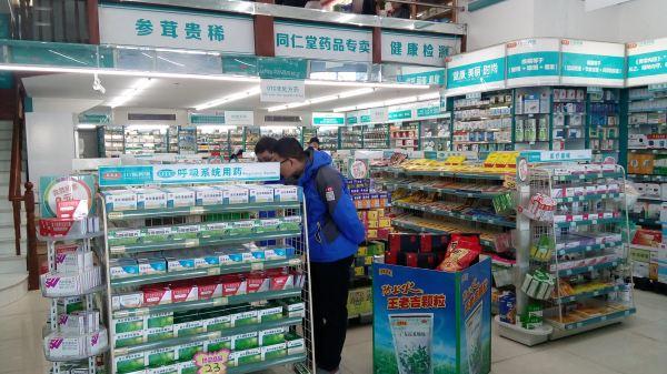 大森林药店