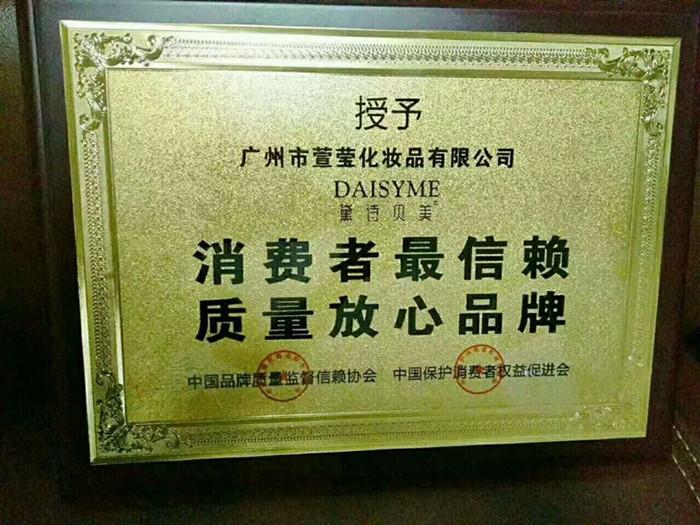 广州市萱莹生物科技有限公司荣获消费者最高信赖