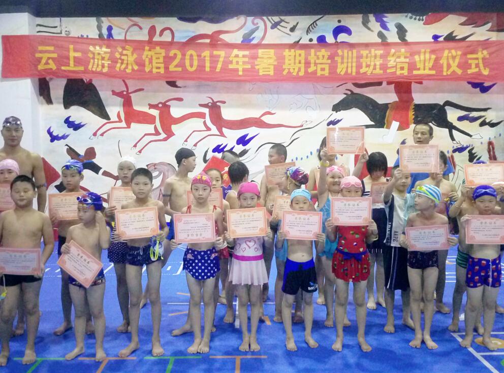 云上游泳馆暑期培训