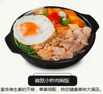 焖范儿·三汁焖饭自然小炒肉