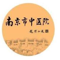 南京市中医院