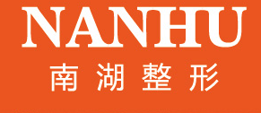 長沙南湖整形醫療美容醫院