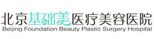 北京基础美医疗美容医院加盟