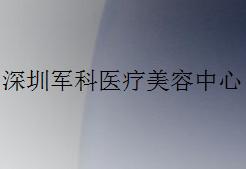 深圳军科医疗美容中心