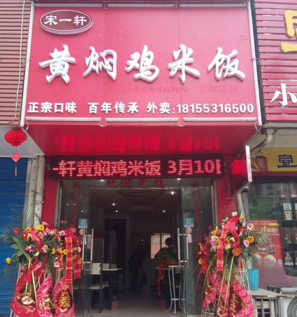 宋一轩黄焖鸡米饭店铺形象