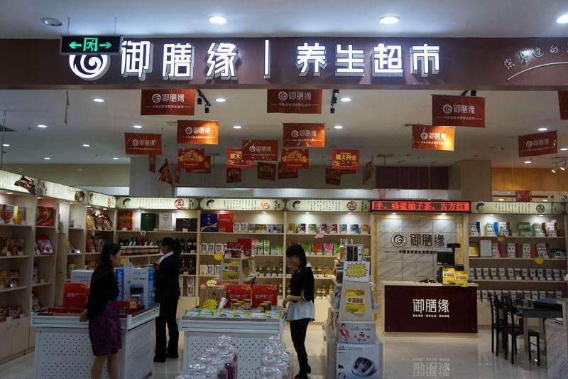 养生超市加盟