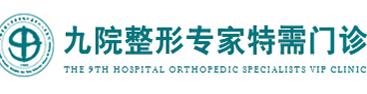 上海交大附属第九人民医院浦东分院整形美容科