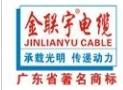 金聯宇電纜