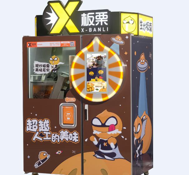 X板栗机器
