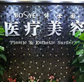 北京博士园养发馆