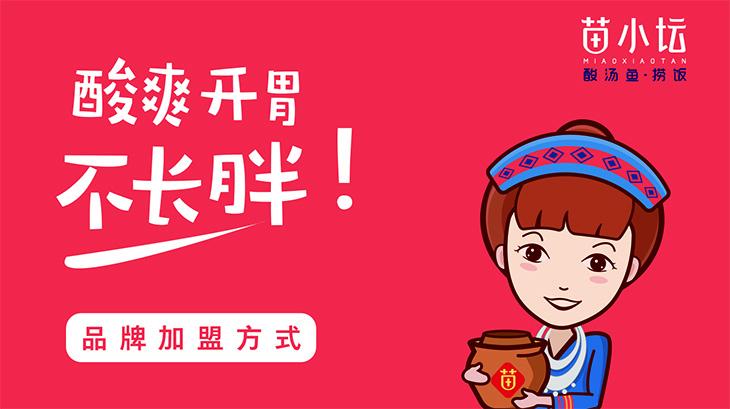 苗小坛酸菜鱼捞饭加盟