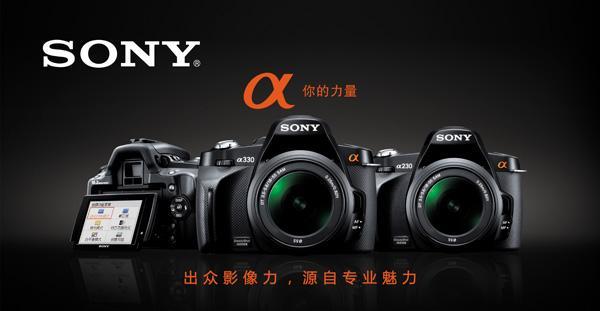 sony数码相机加盟