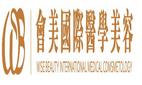 会美国际——吴波皮肤美容科诊所