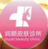 润颜皮肤诊所