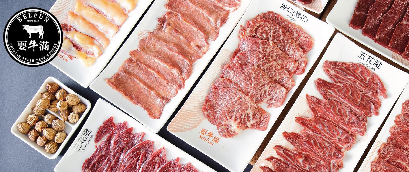 耍牛满爽腩鲜牛肉火锅肉类