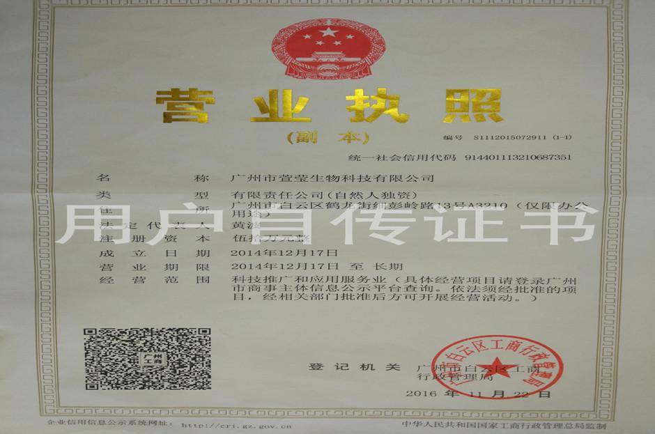 广州市萱莹生物科技有限公司