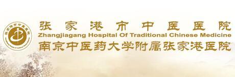张家港市中医医院