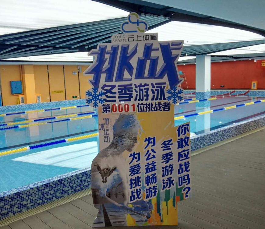 云上游泳公园冬季挑战赛