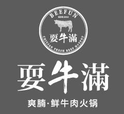 耍牛满爽腩鲜牛肉火锅加盟