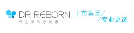 香港DR REBORN美容机构